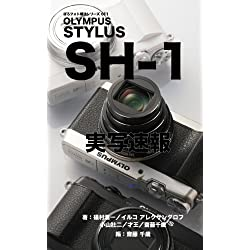 Uncool photos solution series 011 OLMPUS STYLUS SH-1 Impression (Japanese Edition)