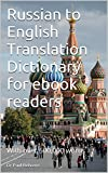 : Russian to English Translation Dictionary for ebook readers: With over 600,000 words (English Edition)