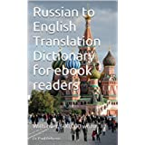 Russian to English Translation Dictionary for ebook readers: With over 600,000 words (English Edition)