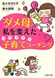 「ダメ母」の私を変えたHAPPY子育てコーチング PHP文庫 (Japanese Edition)