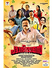 PATTABHIRAMAN - (MRP OF THIS PRODUCT IS 140 - SAY NO TO MRP 100 RS PAPER COVER DVD BEING SOLD AS MRP 140 BOX DVD'S)