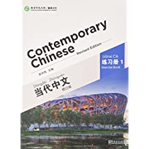 Contemporary Chinese Vol.1 - Exercise Book [Revised Edition] [Chinese-English]