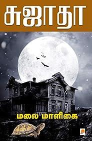 மலை மாளிகை / Malai Maaligai (Tamil Edition)