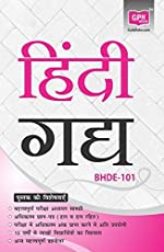 BHDE101 Hindi Gadhya(IGNOU Help book for BHDE-101 in Hindi Medium)