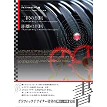 A method to layout in the graphic design: A key in a layout is a Alternative and Distance The book to become a graphic designer even if a picture can not ... of fine arts and art (Japanese Edition)