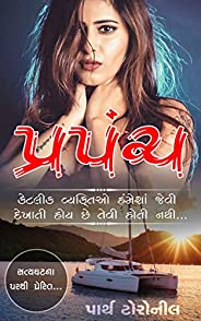 Prapanch: Sometimes People Aren't Always As They Appear (True crime series Book 4) (Gujarati Edit
