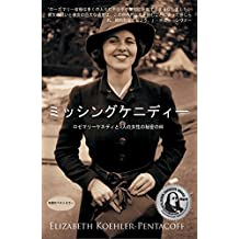 The Missing Kennedy: Rosemary Kennedy and the Secret Bonds of Four Women  (Japanese Edition)