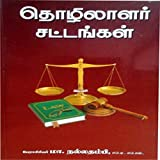 Labour Laws (Tamil) by Prof. M.Nallathambi
