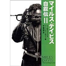 マイルス・デイビス自叙伝〈2〉 (宝島社文庫)