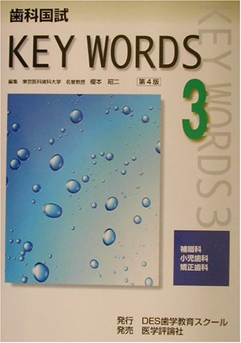 Dental country test KEY WORDS <3> prosthetics department, pediatric dentistry, orthodontics (2002) ISBN: 4872115244 [Japanese Import]