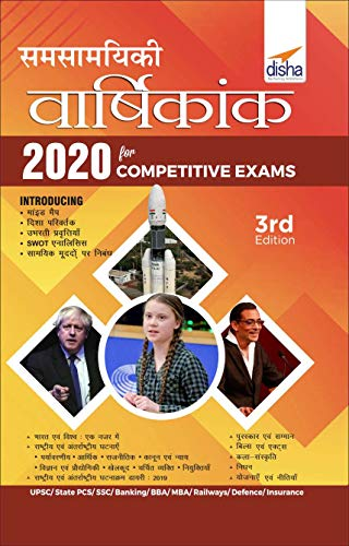 Samsamayiki Vaarshikank 2020 for Competitive Exams - UPSC/ State PCS/ SSC/ Banking/ BBA/ MBA/ Railways/ Defence/ Insurance - 4th Edition