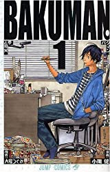 BAKUMAN. Vol. 1 (In Japanese)