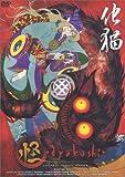 Ayakashi: Bakeneko [Alemania] [DVD]