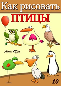 How to Draw Birds (Russian Edition) (How to Draw (Russian Edition) Book 10) (English Edition) par [offir, amit]