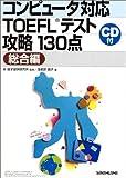 TOEFL = Konpyuta taio tofuru tesuto koryaku hyakusanjitten : Sogo [Japanese Edition]