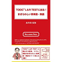 TOEIC L ANDO R TESUTO NI DERU MAGIRAWASHII EITANGO JUKUGO: MURYOONSEIDAUNRODOTSUKI (Nullarbor Press BOOKS) (Japanese Edition)