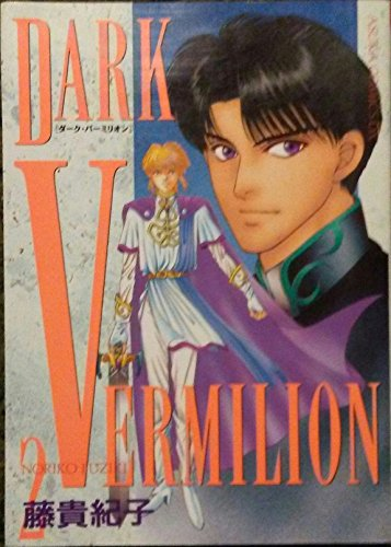Dark vermilion (2) (あすかコミックスDX)