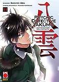 Psychic Detective Yakumo - L'investigatore dell'occulto 11 (Manga)