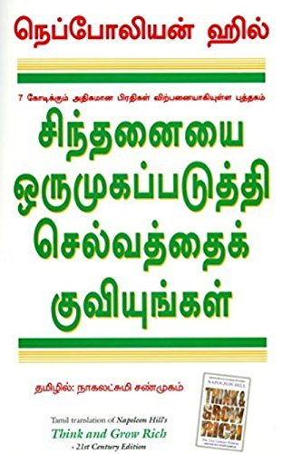 How to Stop Worrying and Start Living (Tamil) eBook: Dale Carnegie
