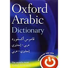 Oxford Arabic Dictionary (Oxford Dictionary)