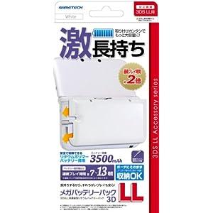 3DSLL用大容量内蔵バッテリーパック『メガバッテリーパック3DLL ホワイト』