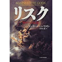Risuku : kamigami e no hangyaku = Against the gods : the remarkable story of risk