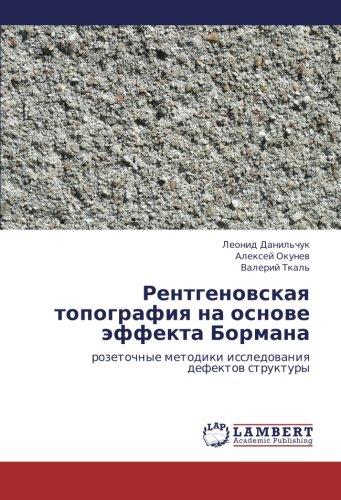 Rentgenovskaya topografiya na osnove effekta Bormana: rozetochnye metodiki issledovaniya defektov struktury