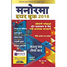 Manorama Year Book 2018 - Hindi