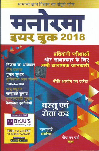 Manorama Year Book 2018 - Hindi