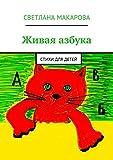Живая азбука: Стихи для детей (Russian Edition)