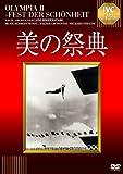 Leni Riefenstahl - Olympia(Part 2) [Edizione: Giappone]