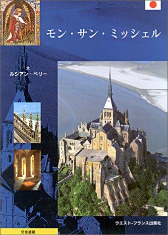 Le Mont Saint-Michel (en japonais) par Bely l-Champollion H