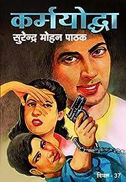 Karmyodha (Vimal Book 37) (Hindi Edition)