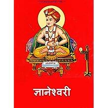 ज्ञानेश्वरी ( Dnyaneshwari )  (Marathi Edition)