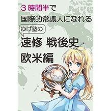 Sanjikanhandekokusaitekijoushikijinnninareru Yugejukunosokushuusengoshi Oubeihen (Japanese Edition)
