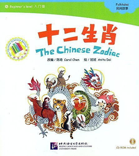 The Chinese Zodiac (Incl. 1 CD) (Chinese Edition) by Chen, Qi (2009) Paperback