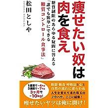yasetaiyatuha nikuwokue tousituseigen no arayurugimon ni kotaeru daredemo kantan ni dekiru tousitu kontoro-ru shokujihou (Japanese Edition)