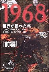 1968_世界が揺れた年〈前編〉