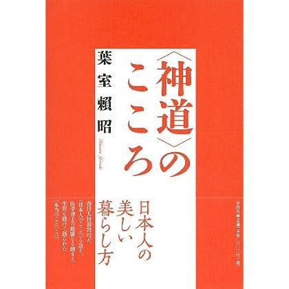 Shinto no kokoro.