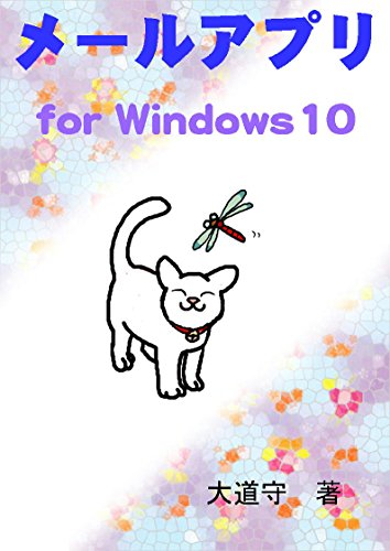 mailapri for Widows10 (Japanese Edition)