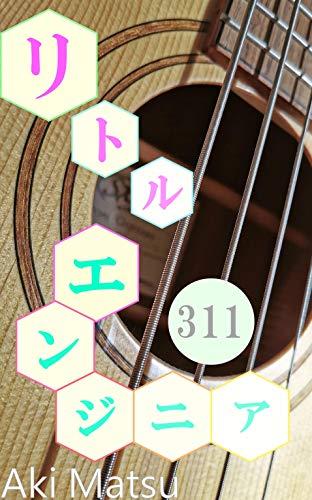 Little engineer #311 (Japanese Edition)