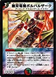 Best Duel Masters Cards - Generic Bombazar Dragon of Destiny Japanese Holofoil Duel Review