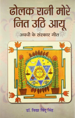 Dholak Rani More Nit Uthi Ayu (Hindi Edition)