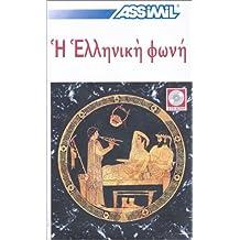 Le Grec ancien (coffret 4 CD)