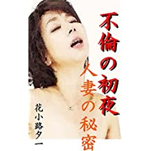 furinnosyoya (Japanese Edition)