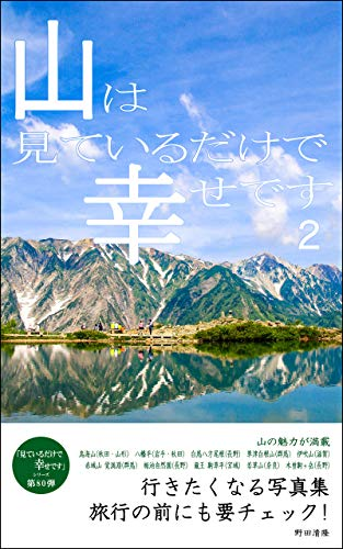 The mountain is just happy to see 2: Photograph collection you want to go to Just watching makes me happy (Japanese Edition) por Kiyotaka Noda