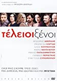 Teleioi ksenoi (2017) (Greek Movies)