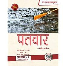 PaTvar IBDP Hindi-B Text book (HL & SL) Paper -2 (Reading & Listening) 2nd Edi.New Syllabus