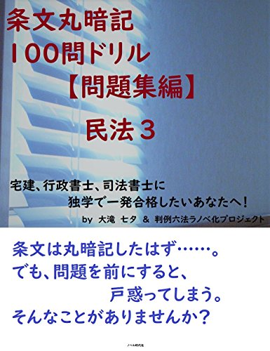 provisions original problem civil code 3 (national qualifications novels) (Japanese Edition)