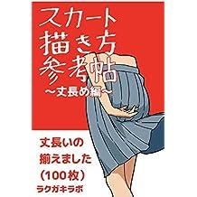 Long skirt drawing method refarence book (Japanese Edition)